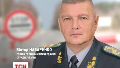 Новым главой пограничной службы Украины стал Виктор Назаренко