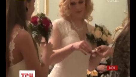 Перший одностатевий шлюб у Росії уклали в обхід законодавства