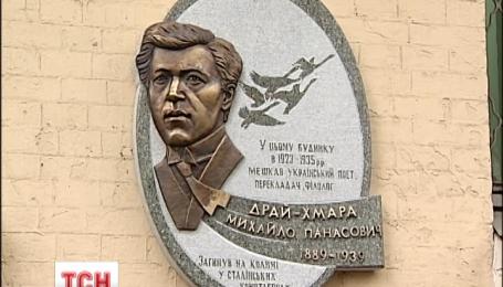 Меморіальну дошку Михайлові Драй-Хмарі відкрили в Києві