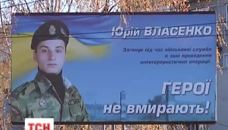 В Кировограде почтили героически погибших горожан