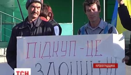 На Кировоградщине протестовали против массового подкупа избирателей