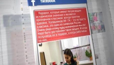 Тина Канделаки назвала автомат Калашникова символом России
