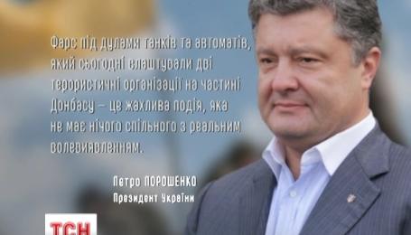 Президент України назвав вибори на Сході фарсом