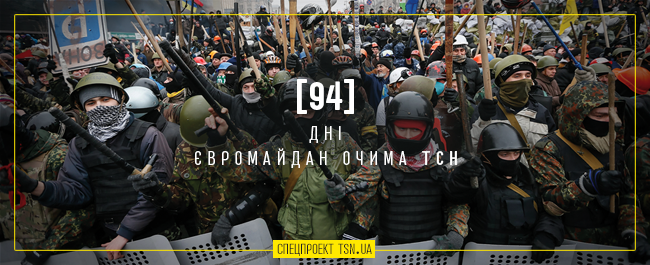 94 дня. Евромайдан глазами ТСН