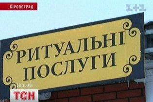 В Кировограде ритуальные службы подрались за покойника