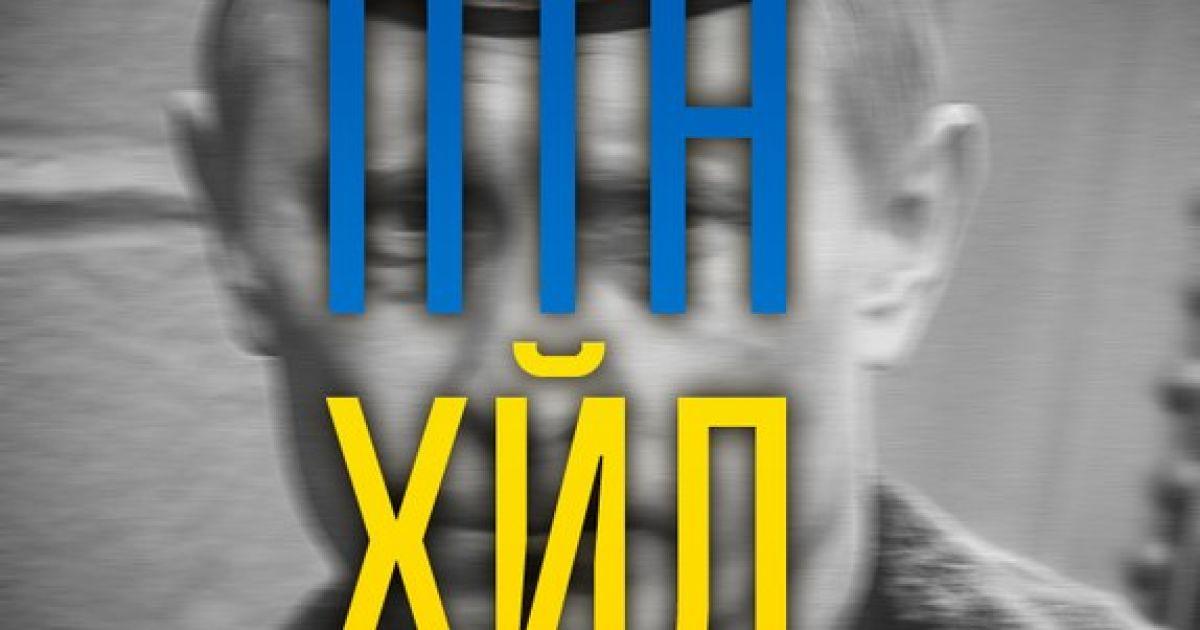 """Фотожаби на """"Путін - х*йло"""". @ Фото з соцмереж"""