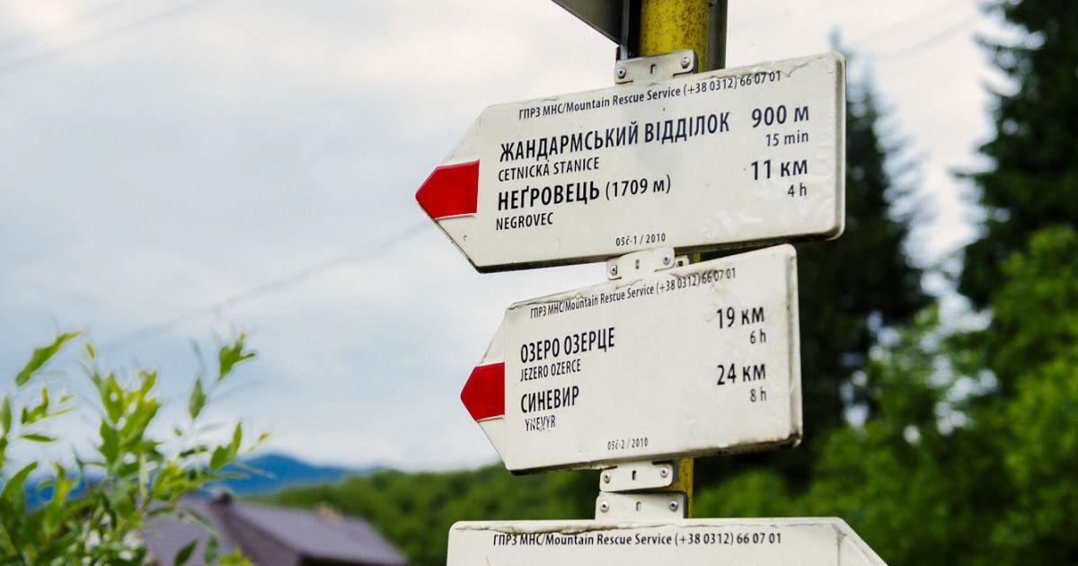 Колочава - мальовниче село Закарпаття @ Знайдено в Україні
