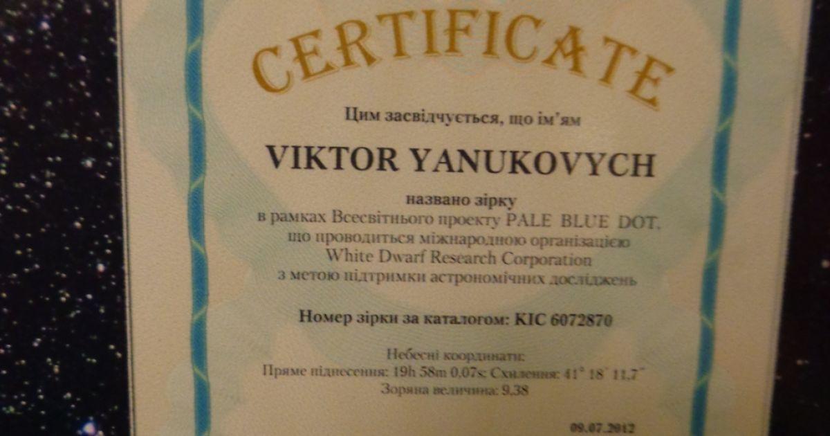 Сертификат о существовании звезды «Виктор Янукович»