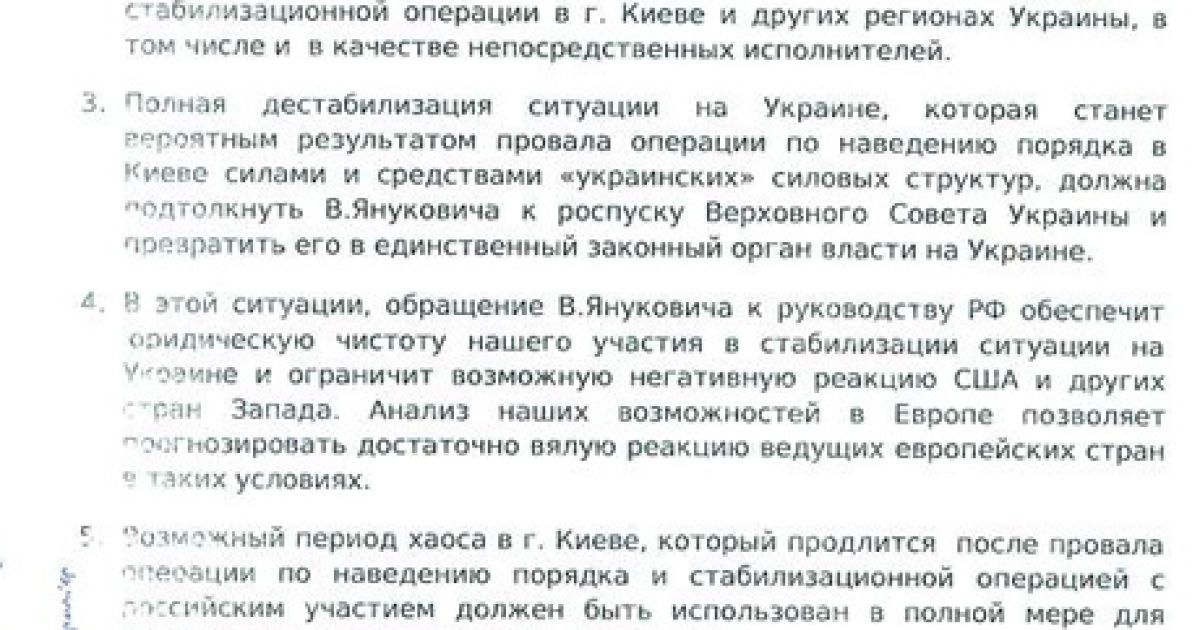 В документах говорится о плане захвата Украины @ facebook.com/katya.gorchinskaya