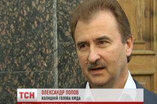 Попова, Сівковича та Коряка за розгін Євромайдану судитимуть одразу після виборів президента