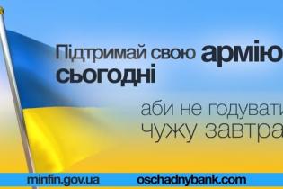 """В Украине начали продавать """"военные"""" облигации"""