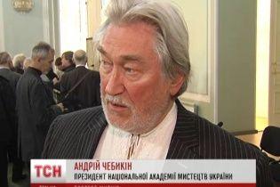 Українські митці відмовилися від почесного членства  в Російській академії мистецтв