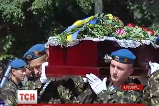 У Кіровограді попрощалися із бійцем, якого вбили терористи під Красним Лиманом