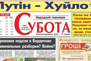 """Популярная житомирская газета вышла под заголовком """"Путин - х*йло"""""""