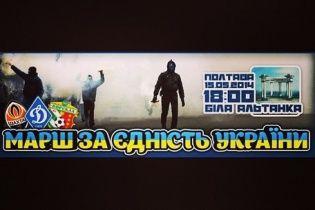 """Фанати """"Динамо"""", """"Шахтаря"""" та """"Ворскли"""" готують марш єдності перед Кубком України"""