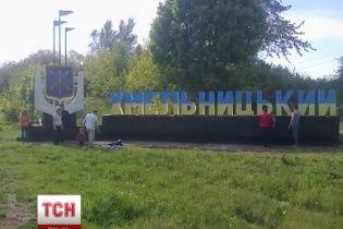 Украинцы зарисовывают названия своих городов национальными цветами