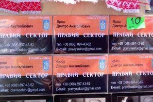 Визитки Яроша начали распродавать по 10 гривен