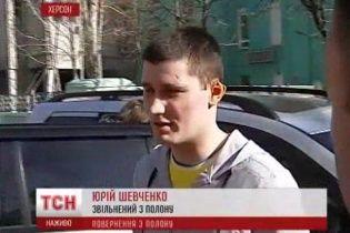 Освобожденному из плена активисту отрезали кусок уха, а в другого всадили 300 пуль