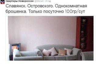 Террористы уже начали сдавать в аренду брошенные квартиры украинцев на Донбассе