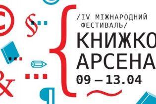"""Через несколько недель в Киеве стартует """"Книжный арсенал"""""""