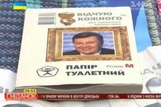 На Майдане в Киеве продают эксклюзивную туалетную бумагу с изображением Януковича