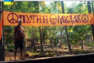 """В Индии Чичкан вместе с женой обклеили город плакатами """"Путин - м*дак"""""""