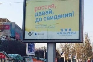 """Дончане с билбордов насмешливо попрощались с Россией: """"Давай, до свидания!"""""""