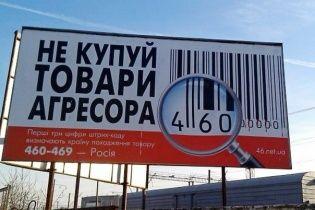 """Украинцы дружно бойкотируют российские товары: штрих-код """"46"""" начал отпугивать покупателей"""