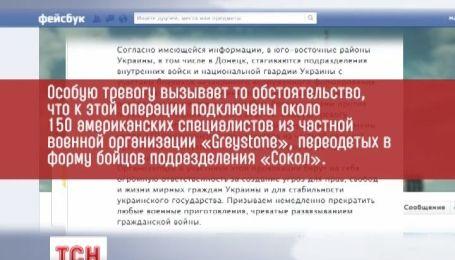Россия пугает украинцев «Правым сектором» и американцами.