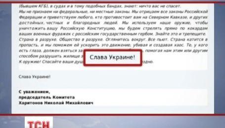 """На офіційному сайті Держдуми з'явилось гасло """"Слава Україні"""""""