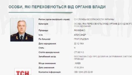Экс-главу СБУ Якименко объявили в розыск