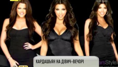 Кім Кардашян відгуляла дівич-вечір