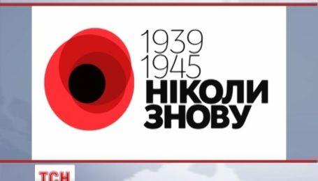 Новий символ Дев'ятого травня впроваджується в Україні