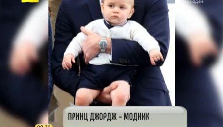 Принц Джордж став найстильнішим малюком