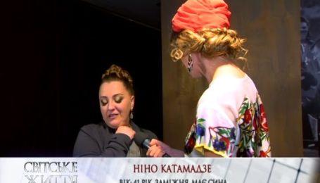 Ніно Катамадзе переживає за український народ