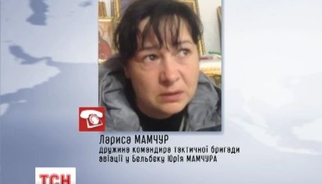 Керівника авіабази в  Бельбеку Юлія Мамчура звільнили