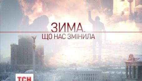 """Телеканал 1+1 показал фильм про """"Небесную сотню"""""""