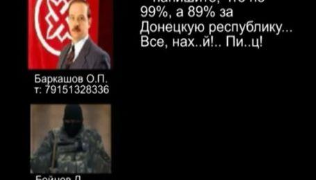 СБУ перехватила разговор, который доказывает причастность Кремля к террористам