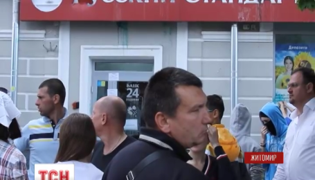 В Житомире активисты забросали российские банки яйцами и облили зеленкой