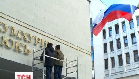 Верховная Рада Крыма потеряла свое название