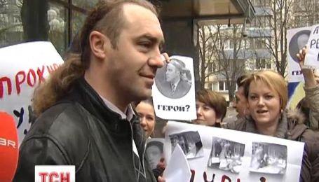 Активисты устроили протест под Генпрокуратурой против Мирошниченко и Ко