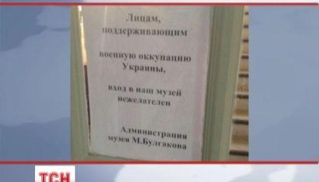 В музей Булгакова просят не ходить тех, кто за оккупацию