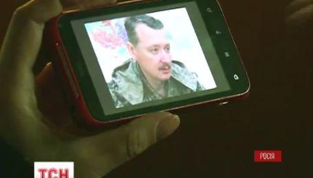 ТСН нашла дом Стелкова в Москве и пообщалась с его соседями
