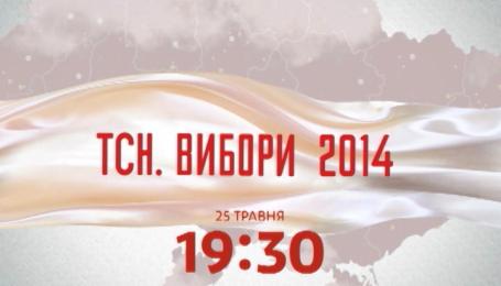 ТСН. Выборы 2014
