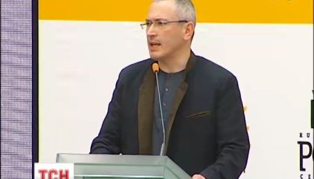 Проукраинские россияне приехали на форум Ходорковского в Киев