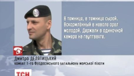 Полонений полковник Делятицький дав перше інтерв'ю