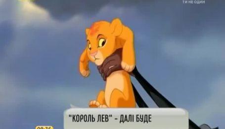 """Мультфільм """"Король Лев"""" отримає продовження"""