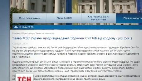 Украина требует от России отвести свои войска