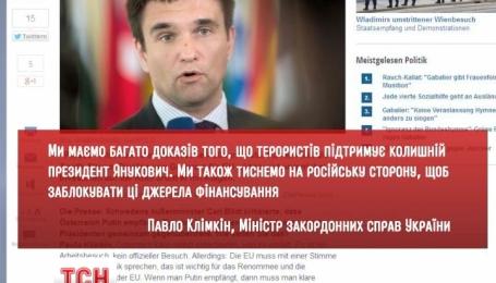 Україна має докази фінансування бойовиків Віктором Януковичем
