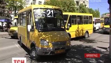 У Кіровограді дешевшає вартість проїзду у маршрутках